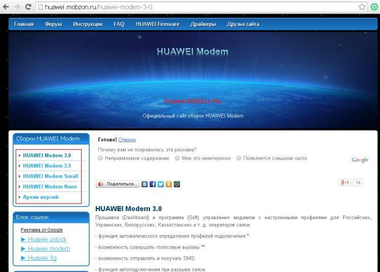 Страница официального сайта хуавей