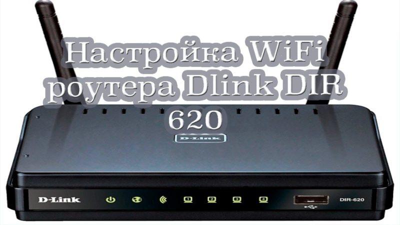 Установка и настройка роутера Д-Линк ДИР-620