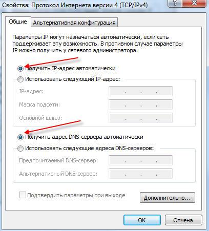 Настройка IP-адресов и DNS-адресов