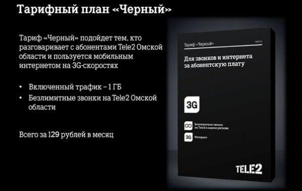 Интернет от Теле2, тариф черный