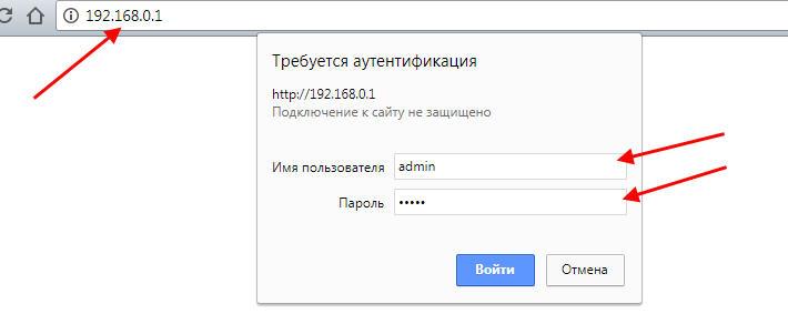 Входим в админ-панель роутера с помощью браузера