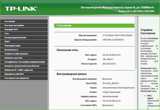 Главная страница админ-панели роутера где указано состояние подключения