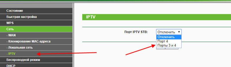 Настройка и выбор портов для IPTV