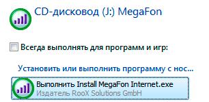 Установка драйверов к модему от Мегафона