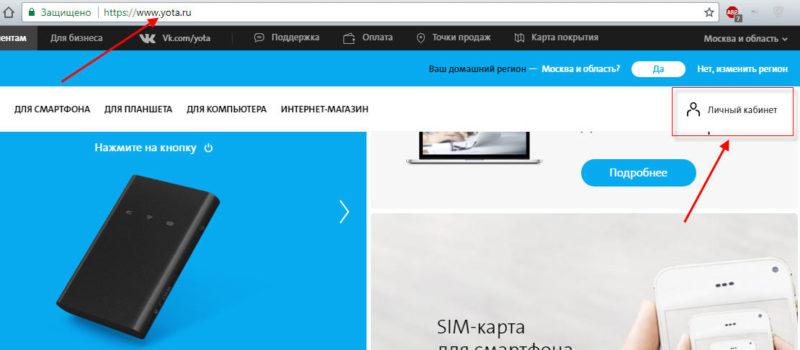 Заходим в личный кабинет на сайте yota.ru