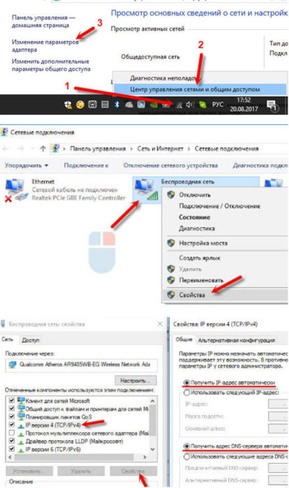Настроика автоматического получения IP и DNS адресов