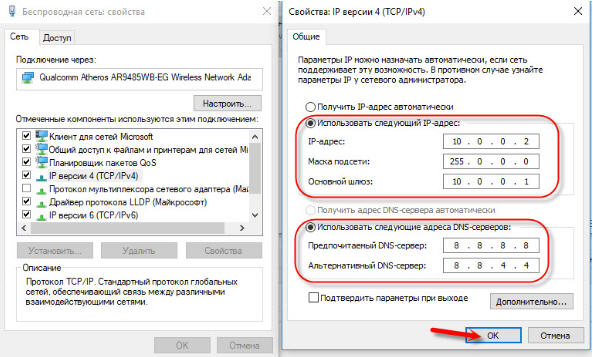 Указываем статические IP и DNS адреса