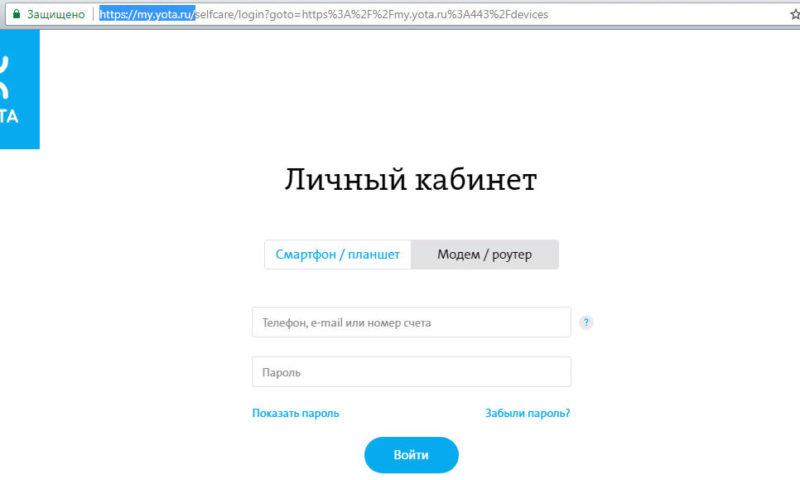 Авторизуемся в личный кабинет на сайте yota.ru