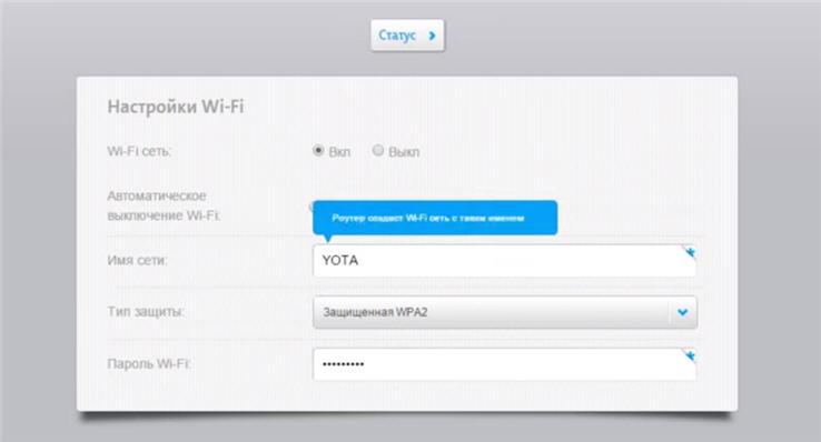 Настройка беспроводной сети Wi=FI
